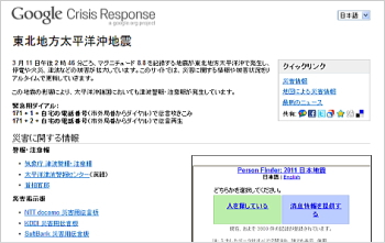 東北地方太平洋沖地震 災害に関する情報