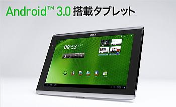10.1型タブレット端末Acer ICONIA TAB A500-10S16