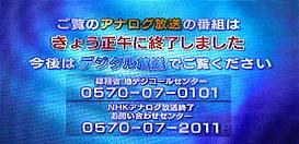 20110724chideji.jpg