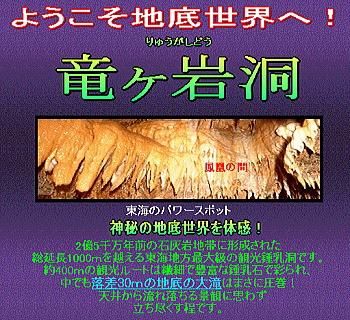 20110729ryuga.jpg