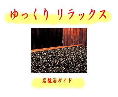 20110810ganbanyoku.jpg