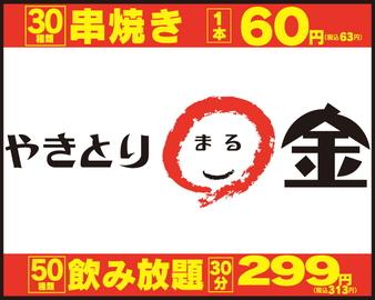 20110824yakitori2.jpg