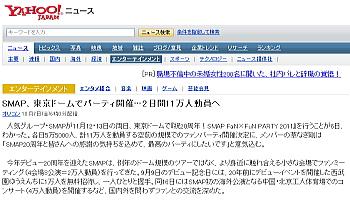 20111007smap.jpg