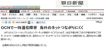 20120126ocn.jpg