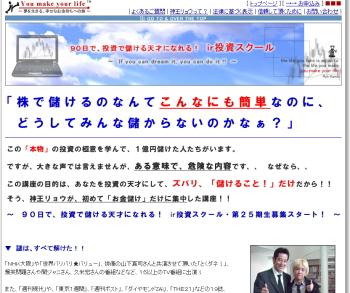 「神王リョウの投資ノウハウ」を完全に公開する講座