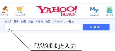 Yahooで「ががばば」と検索すると