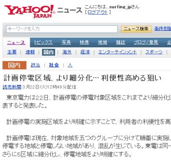 計画停電 東京電力