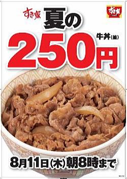 インパクト大!すき家が「夏の250 円セール」を実施