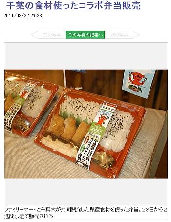 産学共同で千葉県産のお弁当を期間限定で発売