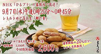 ひるブラで紹介レトルトゆで落花生「郷の香」特別価格で販売