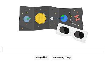 Googleのロゴも金環日食になっています。