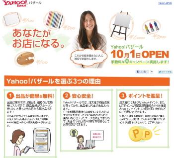 Yahoo!バザール 10月1日から開始