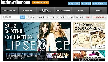ファッション通販【ファッションウォーカー】人気ランキング
