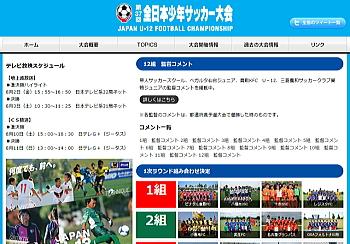 第37回全日本少年サッカー大会 放送スケジュール