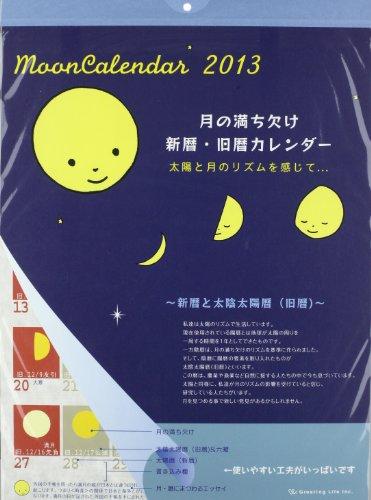 2013年月の満ち欠け 壁掛カレンダー