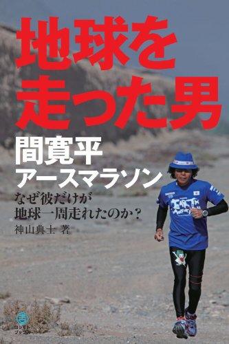 発売 地球を走った男 ~間寛平アースマラソン なぜ彼だけが地球一周、走れたのか?