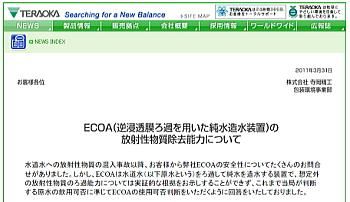 日本の技術力:汚染された水道水からヨウ素131やセシウムなどの放射性物質を除去することに成功
