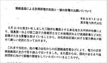 東日本大震災 3月14日朝から計画停電を実施