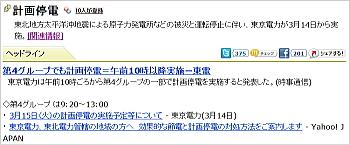 東京電力、計画停電をこうやって説明したほうが良いと思います