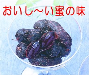落花生蜜納豆は殻まで食べたくなる