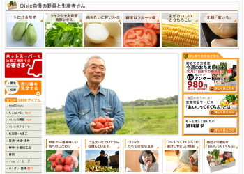 宅配が人気です テレビ東京「ワールドビジネスサテライト」でも紹介