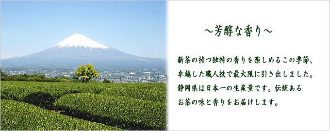 静岡産新茶の取り引き