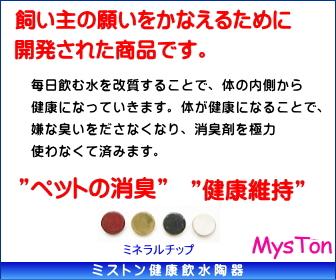 ペットの消臭と健康維持に画期的な商品 ミストン健康飲水陶器